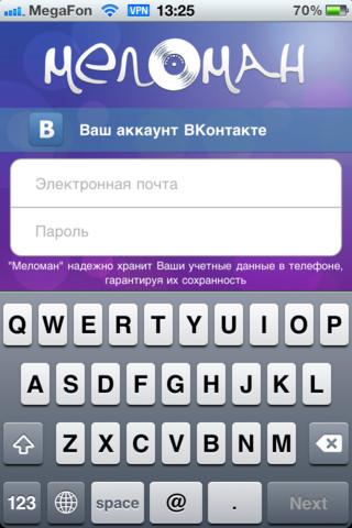 Скачать приложение meloman на андроид